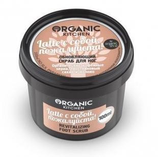 """Скраб Organic Shop, organic shop kitchen скраб обновляющий для ног """"latte с собой,пожалуйста"""""""